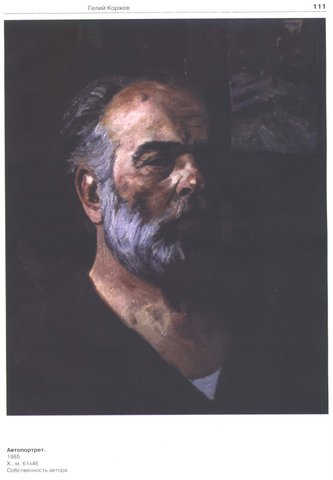 Korzhev self portrait